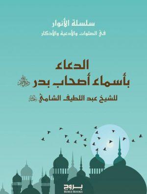 الدعاء بأسماء أهل بدر للشيخ عبد اللطيف الشامي